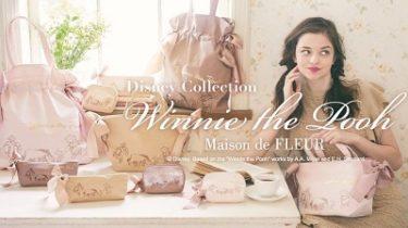 「Maison de FLEUR×Winnie the Pooh(メゾンドフルール×プー)」 collection 8/3(月)WEB先行発売!