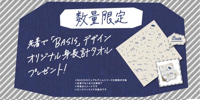 """「ピジョン×ベビーザらス」 人気ベビーカー""""BASIS(ベイシス)""""第4弾が9/4(金)発売!"""