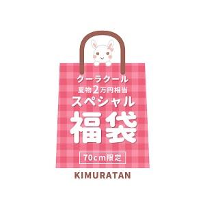 子ども服のキムラタン『スペシャル福袋』9/1(火)発売!