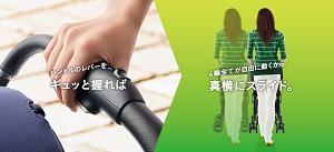 Aprica(アップリカ) 軽量・背面A形ベビーカー「クルリー」新発売!