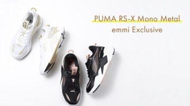 "「PUMA×emmi (プーマ×エミ)」 限定モデル ""RS-X Mono Metal Wn's"" 8/7(金)発売!"