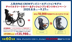 サイクルベースあさひ 「お得な電動アシスト自転車特集」8/8(土)10:00~