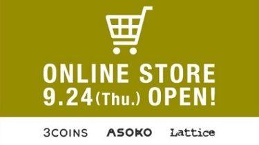 3COINS(スリーコインズ)『オンラインストア』9/24(木)OPEN!!