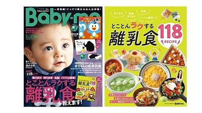 118レシピ「とことんラクする離乳食BOOK」付録付き♡ベビー誌『Baby-mo(ベビモ)』2020年秋冬号 発売!