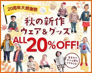 コンビミニ(Combi mini)20周年!『大感謝祭』開催中!