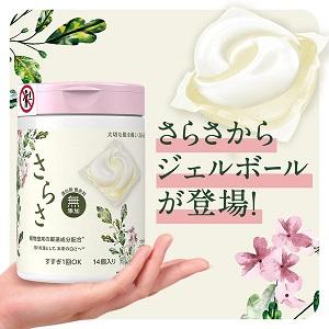 衣料用洗剤・柔軟剤『さらさ』(P&Gジャパン)リニューアル発売!赤ちゃん用からみんなのためのさらさへ