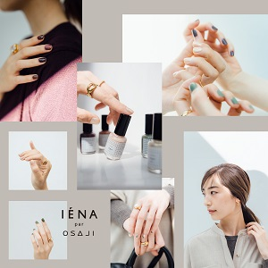 【IENA×OSAJ】コラボ ネイルカラー発売!