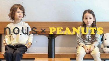 子ども服のキムラタン『n.o.u.s(ノウズ)』×『PEANUTS』コラボウェア9/5(土)0:00発売!