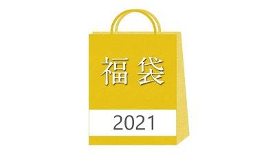 【おもちゃの福袋2021】-小田急百貨店 10/1(木)予約スタート!