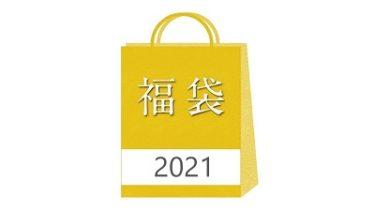 【子供服の福袋2021】- ナルミヤ(NARUMIYA) 10/1(木)予約スタート♪