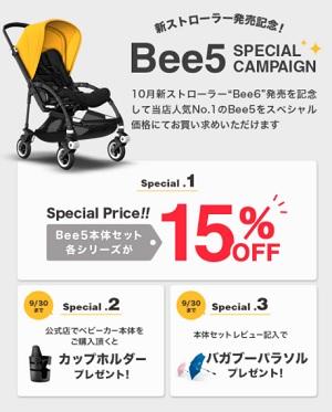 Bugaboo 『Bee 6』(バガブー ビー6) 新登場!10/1(木)先行予約スタート