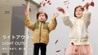 GU(ジーユー)  KIDSライトアウター[2020秋冬] 発売!