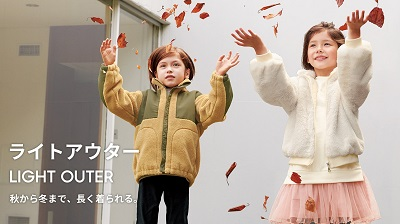 GU(ジーユー) KIDSライトアウター登場!