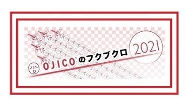 【子供服の福袋2021】- OJICO(オジコ)10/15(木)予約受付スタート!