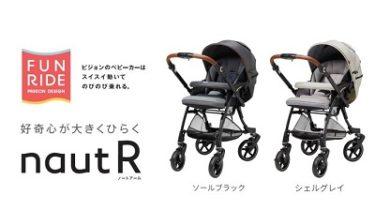ピジョン(pigeon) 最上位モデルのA形ベビーカー「nautR(ノートアール)」登場!