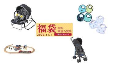 【子供服の福袋2021】- 東急百貨店ネットショッピング 11/1(日)~予約スタート!