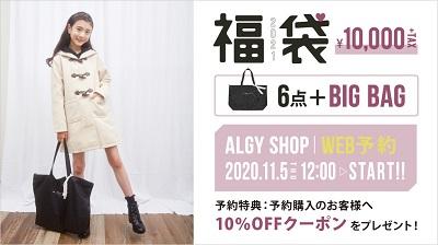 【子供服の福袋2021】- アルジー(ALGY) 「ALGY SHOP WEB予約」11/5(木)スタート!オンラインショップ11/12(木)~