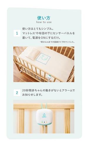 【再販】乳児用体動センサ「ベビーアラームE-201」