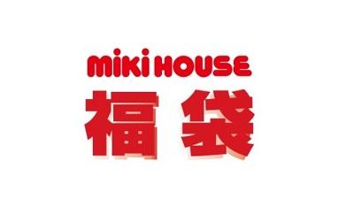 【子供服の福袋2021】- ミキハウス(mikiHOUSE) 10/30(金)予約スタート!