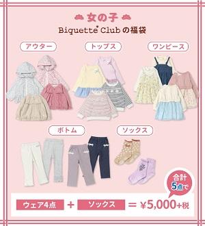 【子供服の福袋2021】- キムラタン 10/5(木)予約スタート!