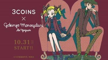 「ご近所物語 × 3COINS」コラボアイテム10/31(土)発売!