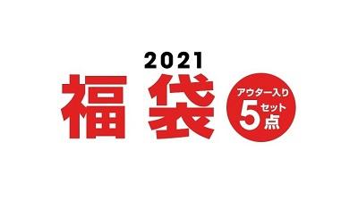 【子供服の福袋2021】- ベビードール(BABY DOLL)10/15(木)予約受付スタート!