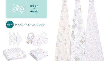 aden+anais(エイデンアンドアネイ)『ディズニーベビーコレクション』10/6(火)先行発売!