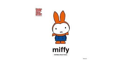「グラニフ×ミッフィー(graniph×miffy)」コラボアイテム10/6(火)発売!