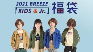 【子供服の福袋2021】- BREEZE(ブリーズ) 11/11(水)予約スタート!