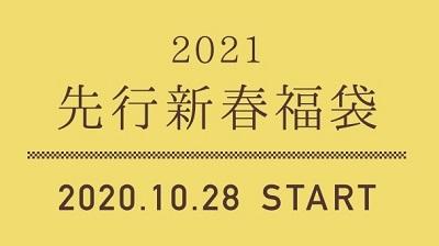 【子供服の福袋2021】- 三越伊勢丹オンラインストア 10/28(水)予約スタート!