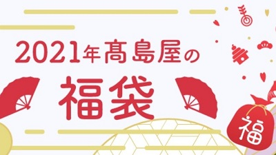 【子供服の福袋2021】- 髙島屋ベビー・キッズ10/7(水)予約スタート!
