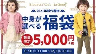 【子供服の福袋2021】- キムラタン 10/31(土)予約スタート!