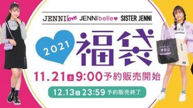 【子供服の福袋2021】-ジェニィ(JENNI) 11/21(土)予約スタート!