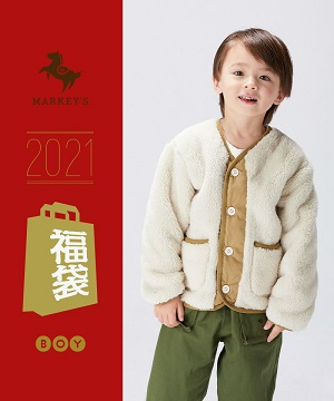 【子供服の福袋2021】- マーキーズ(MARKEY'S) 11/19(木)予約スタート!