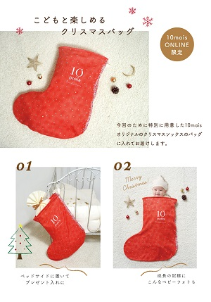 10mois(ディモワ)オンライン限定『クリスマスバッグ』11/18(水)発売!
