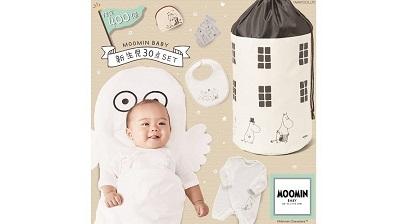 ベビーザらス「MOOMINBABY ムーミン 新生児30点セット」予約発売!12/9(水)発売予定
