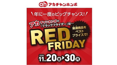 【BLACK FRIDAY】アカチャンホンポ 11/20(金)10:00スタート♡