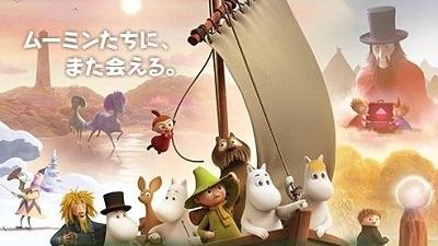 新TVアニメシリーズ『ムーミン谷のなかまたち -シーズン2- 』DVD&ブルーレイ 1/29(金)発売!