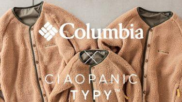 「コロンビア×チャオパニックティピー(Colombia×CIAOPANIC TYPY)」別注フリースジャケット今年も発売!