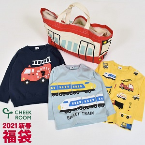 【子供服の福袋2021】- チークルーム(CHEEK ROOM)