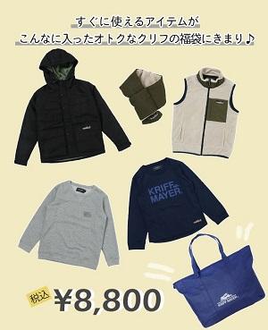 【子供服の福袋2021】-クリフメイヤー(KRIFF MAYER) 11/20(金)~予約スタート!