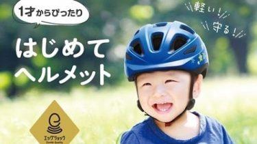 コンビ(Combi) 1才からぴったり「はじめてヘルメット」発売!