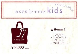 【子供服の福袋2021】- アクシーズファムキッズ(axes femmeKIDS) 11/19(木)予約スタート!