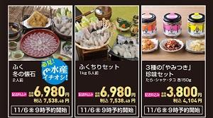 イオン【BLACK FRIDAY SALE(ブラックフライデーセール)】予約販売会11/6(金)スタート!