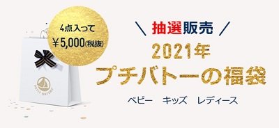 【子供服の福袋2021】- プチバトー(PETIT BATEAU) オンライン 11/10(火)~13(金)抽選販売!