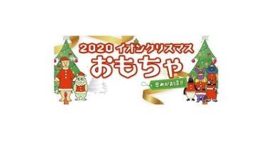 『2020 イオンクリスマスおもちゃ』お店でもオンラインショップでもおトクな特典♪