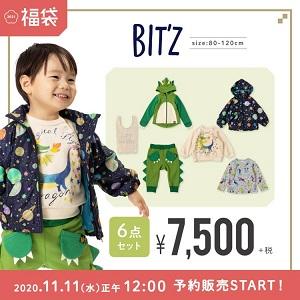 【子供服の福袋2021】- F.O.KIDS(エフオーキッズ) 11/11(水)予約スタート!