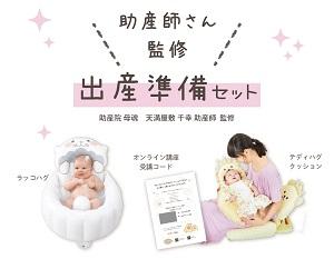 """ピープル(People) Hugシリーズから""""出産準備セット""""が近日発売!"""