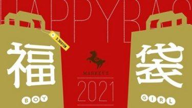 【子供服の福袋2021】- マーキーズ(MARKEY'S)オンラインストア 11/19(木)予約スタート!