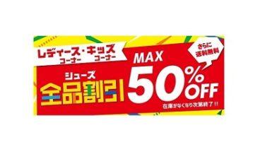 【ABC-MART】レディースコーナー・キッズコーナーシューズ 全品割引キャンペーン!